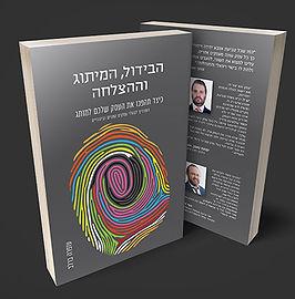 ספר הבידול המיתוג וההצלחה.jpg