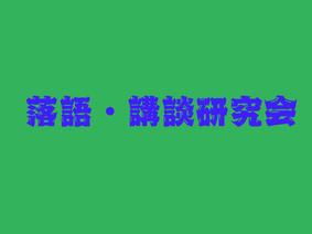 落語・講談研究会