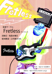 音楽サークル Fretless