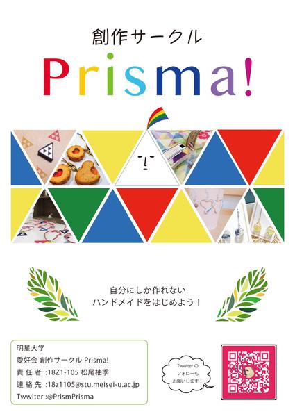創作サークル Prisma!