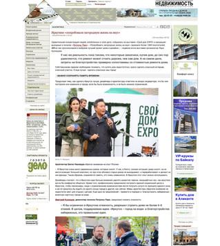 ロシア イルクーツクのWeb新聞に掲載されました。