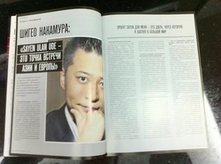 ロシアで雑誌に特集掲載