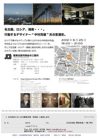 9月25日 東京講演のお知らせ
