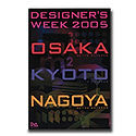 DWN Nagoya Design Week 中村茂雄 Shigeo Nakamura