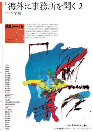 『建築ジャーナル』6月号の「海外に事務所を開く2」に掲載れました。