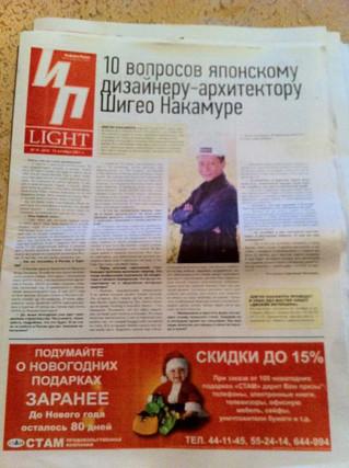 ロシアの新聞1面に、紹介されました