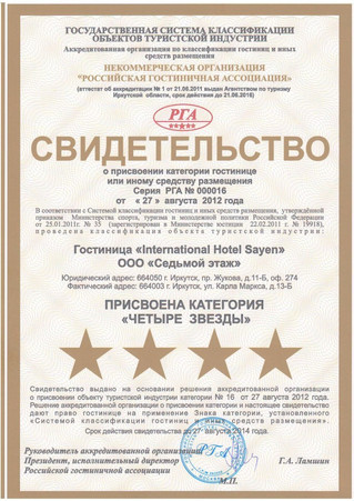 ロシア全土で4つ星を獲得
