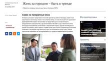 ロシア イルクーツク州の公式出版新聞に掲載されました。