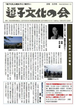 逗子文化の会の会報6月号に紹介