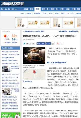湘南経済新聞に紹介されました