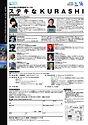 国際デザインセンター 中村茂雄