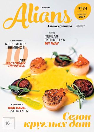 ロシアの雑誌「Alians」に掲載れました。