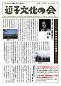 逗子文化の会 中村茂雄