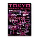 TDW TOKYO DESIGN WEEK 中村茂雄 Shigeo Nakamura