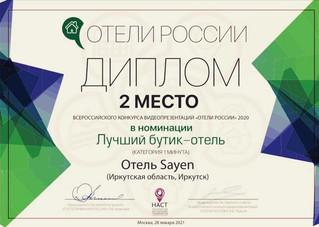 全ロシアのビデオプレゼンテーションコンテスト′′ Russia 2020 Hotels ′′の優勝者になりました.