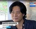 Шигео Накамура  архитектор дизайнер Известный японский