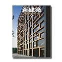 新建築 中村茂雄 Shigeo Nakamura