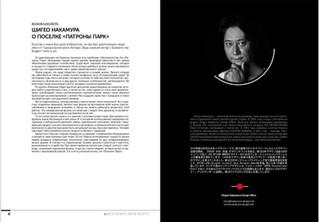 ロシアの雑誌に掲載されました。