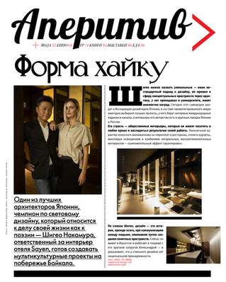 「Russia で有名なファッション雑誌に掲載」