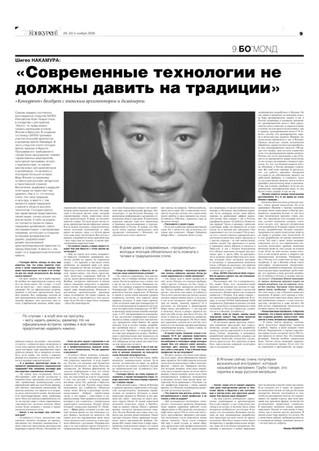 ロシアの新聞に1ページ掲載されました