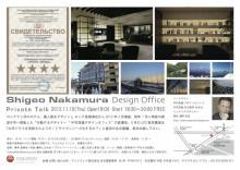 中村茂雄プライベートトークin Nagoya