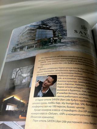 ロシア全土で雑誌に掲載されました