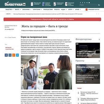Областная газета.jpg