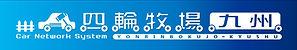 四輪牧場九州青グラデーション横長_edited.jpg
