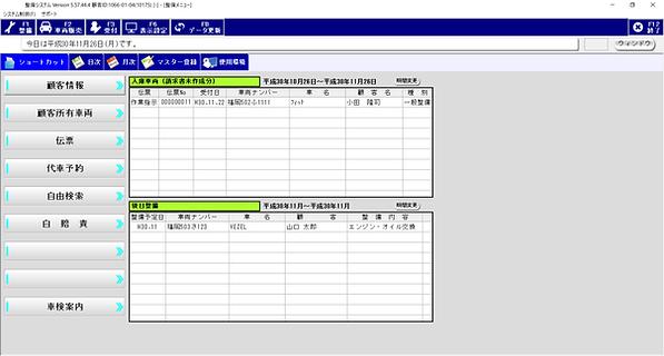 整備システム表示.png