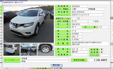 車両情報エクストレイル.png