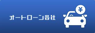 オートローン各社.PNG