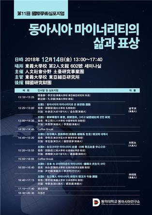 第11回 國際學術심포지엄-'동아시아 마이너리티의 삶과 표상'