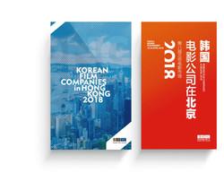 베이징,홍콩국제영화제(KOFIC)
