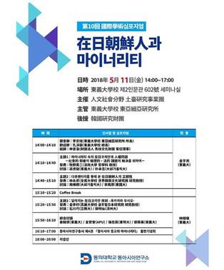 第10回 國際學術심포지엄-'在日朝鮮人과 마이너리티'