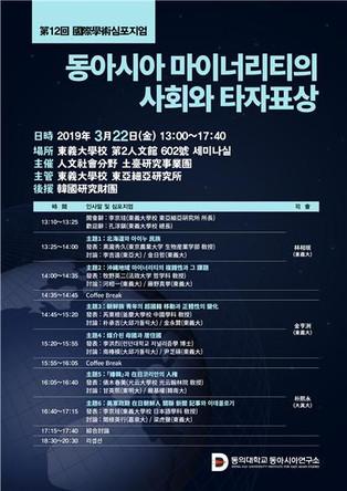 第12回 國際學術심포지엄- '동아시아 마이너리티 사회와 타자표상'