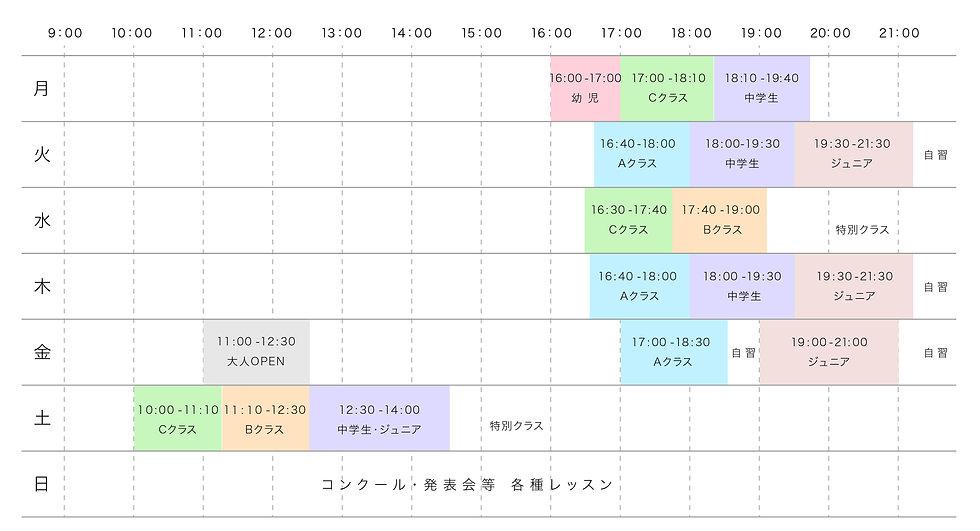 レッスンスケジュール2020-01.jpg