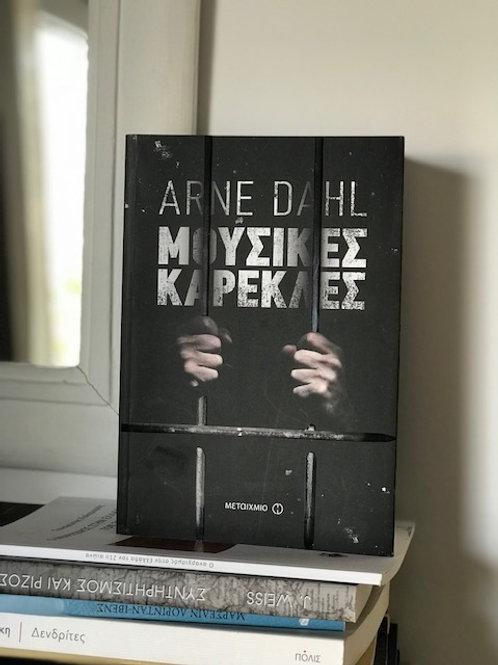 ΜΟΥΣΙΚΕΣ ΚΑΡΕΚΛΕΣ