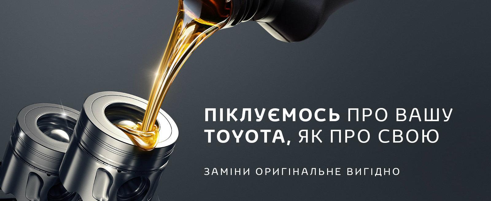 Toyota-OffService.jpg