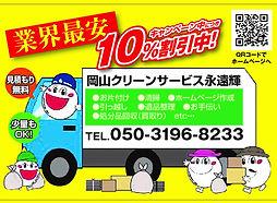 okayamaclean_B-01.jpg