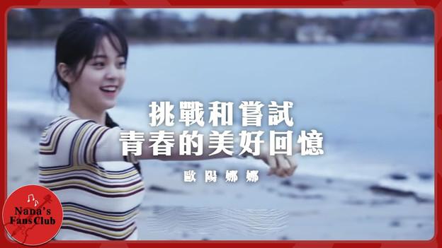 """欧阳娜娜 Nana OuYang x BoBoSnap """"90+1"""""""