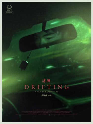 Drifting 漂流