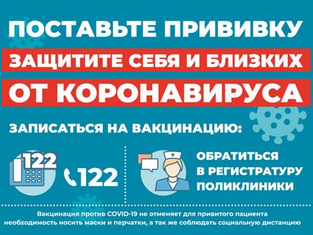Компания по вакцинации от COVID-19