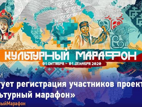 Культурно-просветительская акция «Культурный марафон -2020»