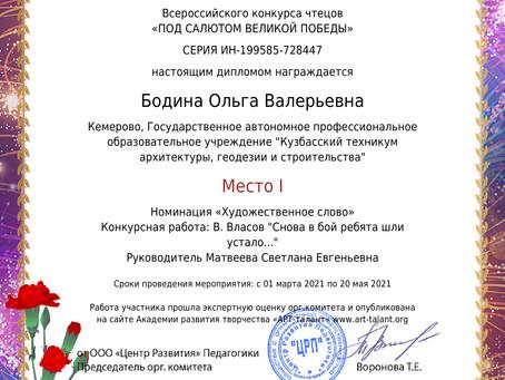 Всероссийский конкурс чтецов «ПОД САЛЮТОМ ВЕЛИКОЙ ПОБЕДЫ»