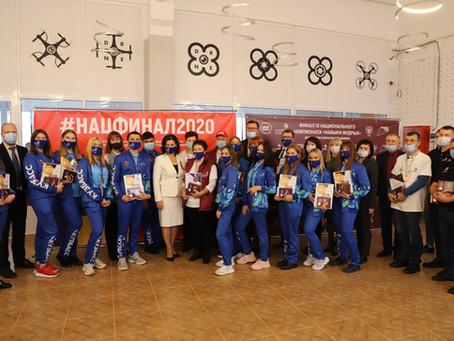 Награждение победителей VIII  Национального чемпионата «Молодые профессионалы» WSR – 2020