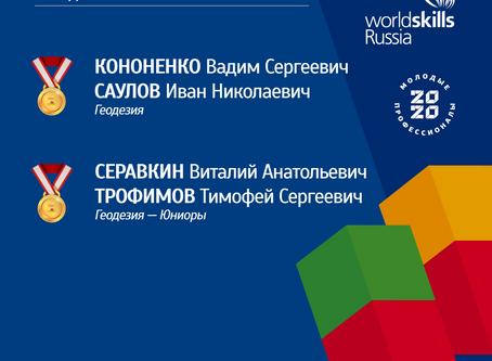 Завершился Финал VIII Национального чемпионата «Молодые профессионалы» (WorldSkills Russia)