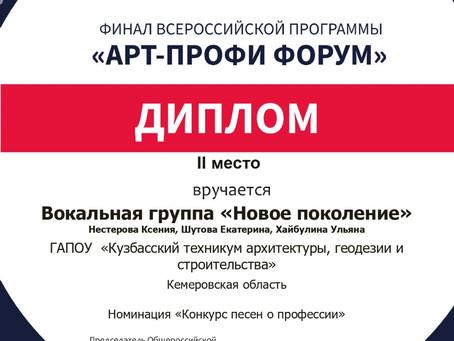 """Итоги Финала Всероссийской программы """"Арт - Профи Форум"""""""