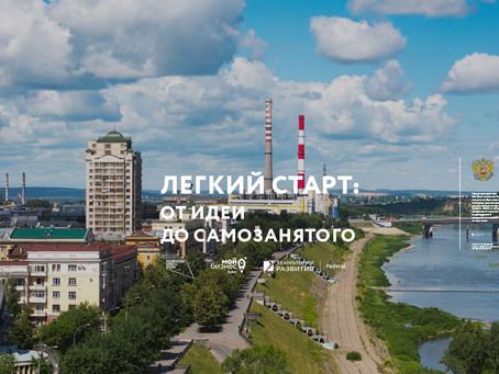 Новая программа поддержки самозанятых – теперь в Кузбассе! «Лёгкий старт: от идеи до самозанятого»