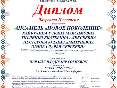 Международный конкурс — фестиваль «Осеннее Cварожье»