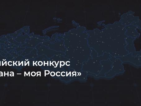 «Моя страна - моя Россия»